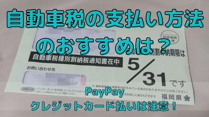 自動車税の支払い方法のおすすめは?PayPayクレジットカード払いは注意!
