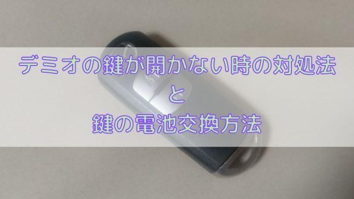 デミオの鍵が開かない時の対処方法と鍵の電池交換方法