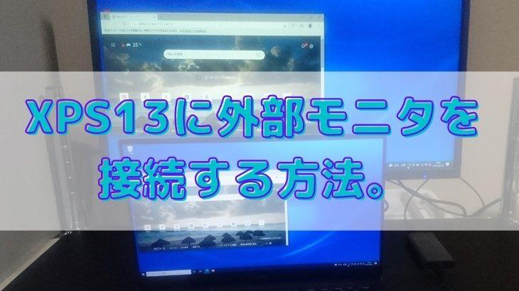 XPS13に外部モニタを接続する方法。HDMIハブQGeeM7in1のレビュー