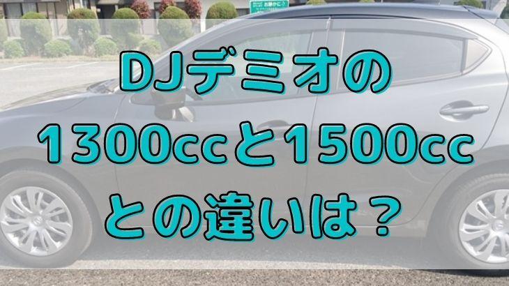 DJデミオの1300ccと1500ccとの違いは?性能や燃費は変わった?