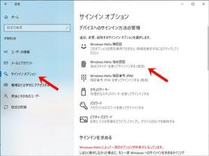 windows10の指紋認証サインイン